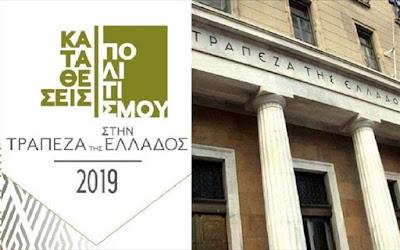 Καταθέσεις Πολιτισμού στην Τράπεζα της Ελλάδος