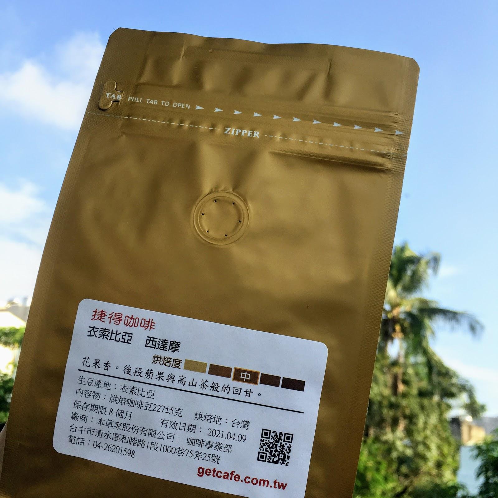 宅配美食│捷得咖啡Getcafe│衣索比亞西達摩│慢步調的品味咖啡,也品味著生活