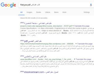 البحث عن كتب باللغة العربية على جوجل