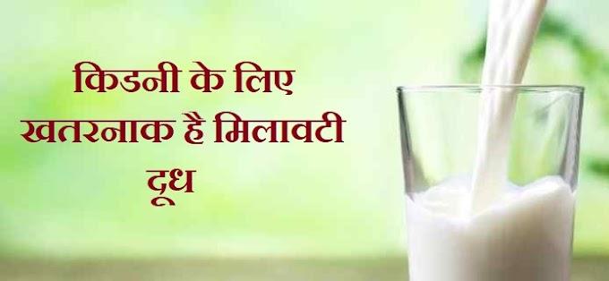 किडनी के लिए खतरनाक है मिलावटी दूध - Contaminated Milk