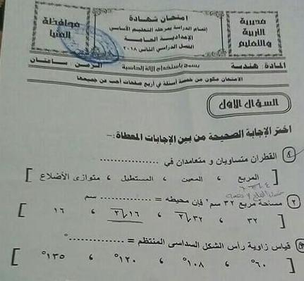 امتحان الجبر للثالث الاعدادى ترم ثانى 2018 محافظة المنيا تم
