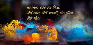 Holi SMS in Gujarati