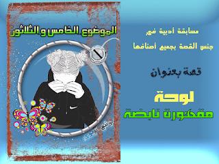 """قصة قصيرة بعنوان """" لوحة مقهورة نابضة """" بقلم دعاء جمال عبد العزيز"""