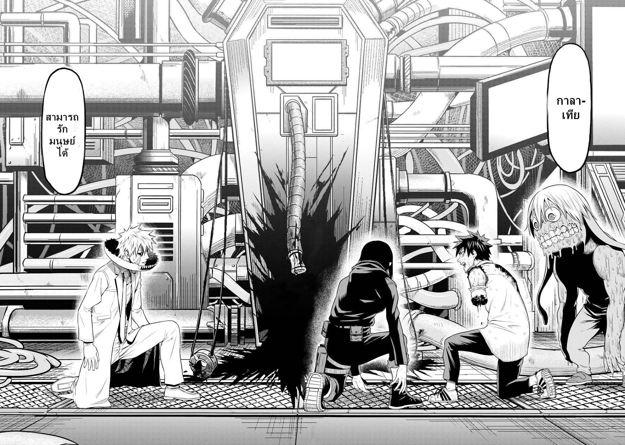 อ่านการ์ตูน Pygmalion ตอนที่ 18 หน้าที่ 8