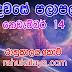 රාහු කාලය | ලග්න පලාපල 2020 | Rahu Kalaya 2020 |2020-11-14