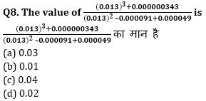 RRB NTPC Mathematics Quiz : 24th September_190.1