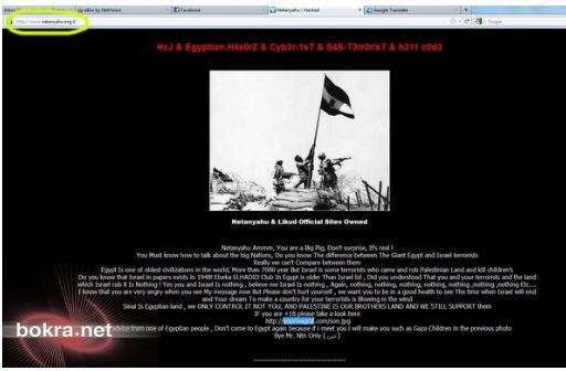 Israeli Prime Minister Netanyahu's Website Defaced by Egyptian Hacker