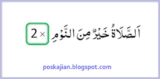 Tambahan untuk Lafaz Adzan Subuh
