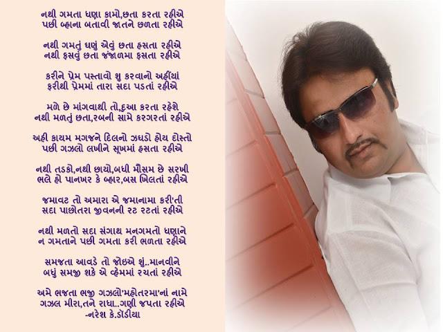 नथी गमता धणा कामो,छता करता रहीए Gujarati Gazal By Naresh K. Dodia