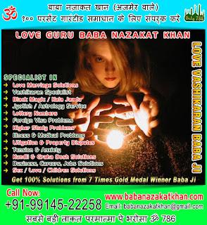 Indian Vashikaran Specialist Ludhiana +91-99145-22258 +91-78892-79482 http://www.babanazakatkhan.com