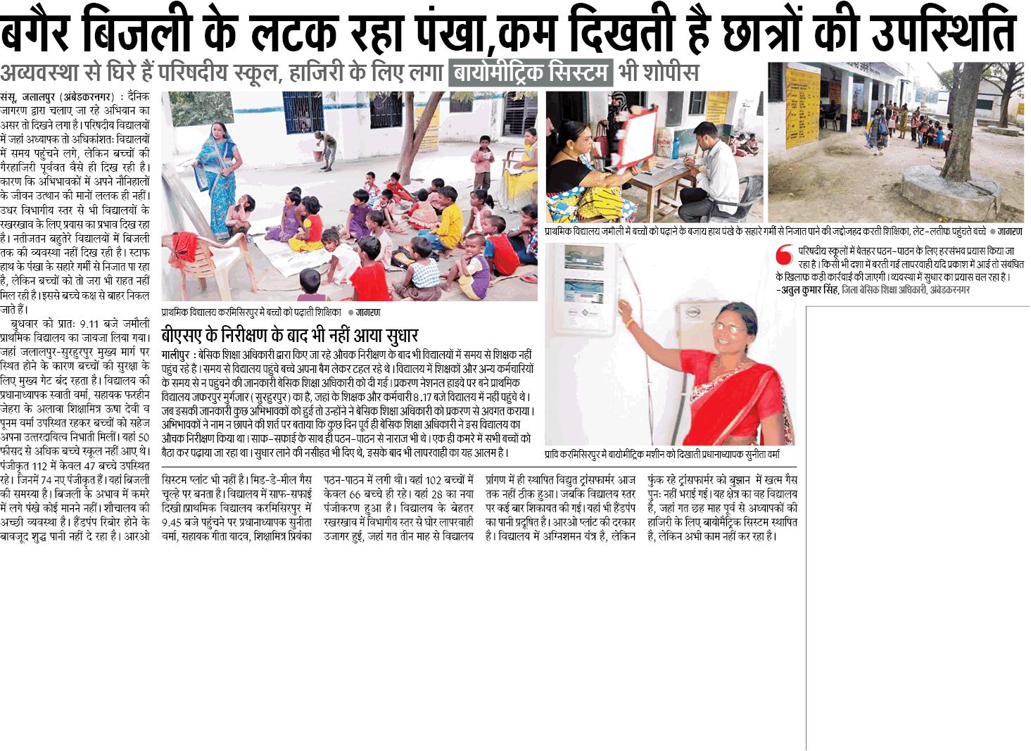 Basic Shiksha Latest News Avyvastha se ghire Parishadiy School