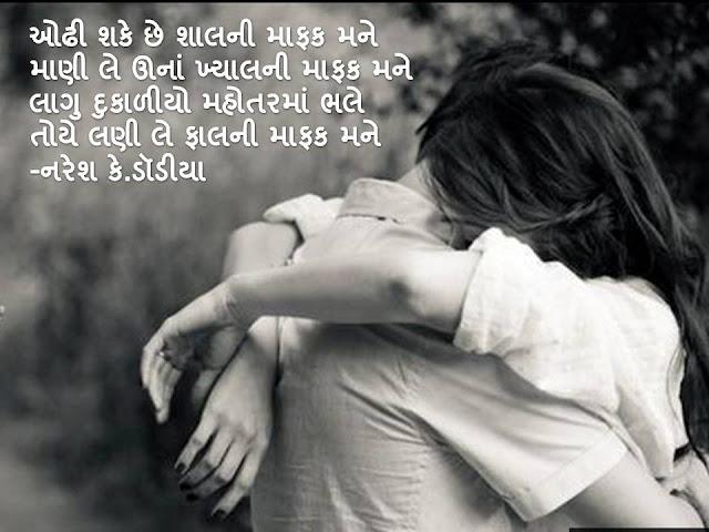 ओढी शके छे शालनी माफक मने Gujarati Muktak By Naresh K. Dodia