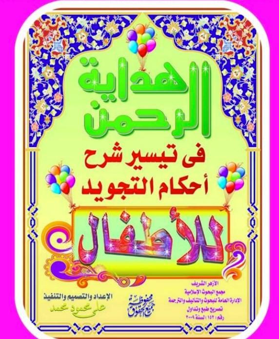 شرح البرهان في تجويد القرآن pdf
