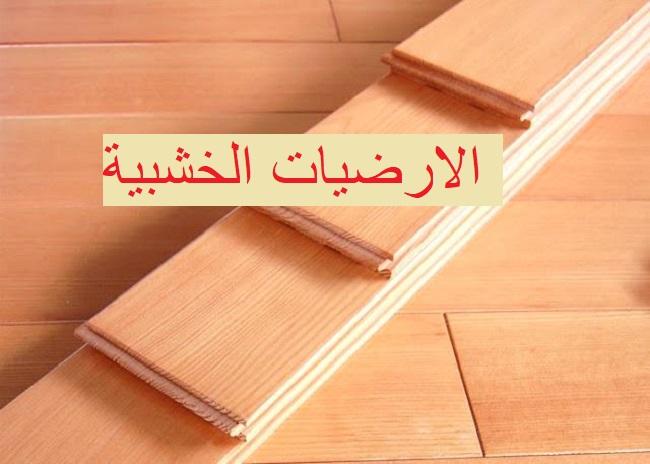 الارضيات الخشبية | مكتبة المهندس الارضيات الخشبية | مكتبة المهندس الارضيات الخشبية | مكتبة المهندس