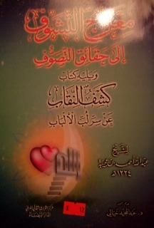 تحميل معراج التشوف إلى حقائق التصوف و يليه كتاب كشف النقاب عن سر لب الألباب - أحمد بن عجيبة pdf