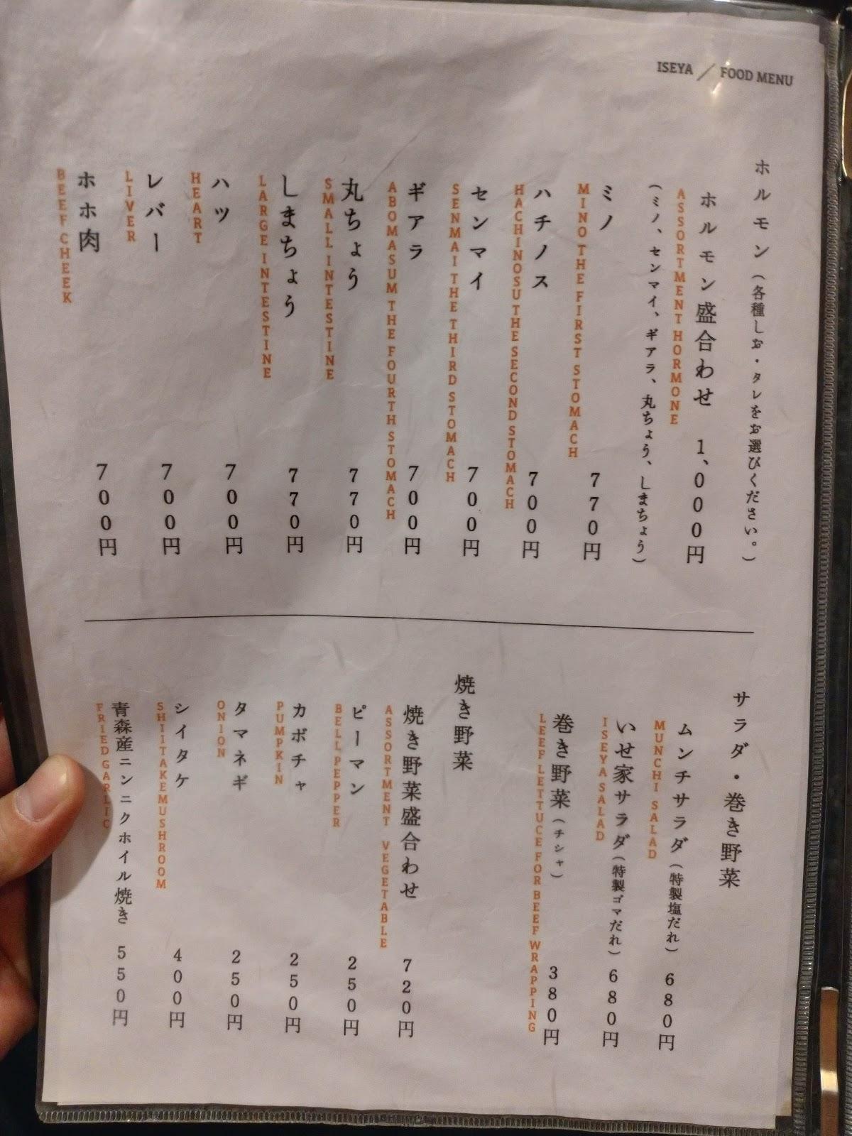 メニュー長崎市浜口町でおすすめの焼肉は炭火焼肉いせ家!