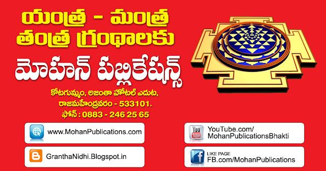 మంత్ర తంత్ర యంత్ర గ్రంథాలు | Mantra Tantra Yantra books | GRANTHANIDHI | MOHANPUBLICATIONS | bhaktipustakalu