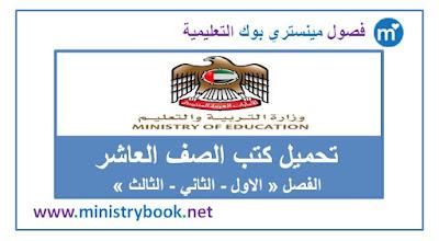 تحميل كتب الصف العاشر الابتدائي الامارات 2018-2019-2020-2021
