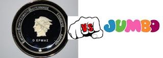 %CE%A3%CF%86%CF%81%CE%AC%CE%B3%CE%B9%CF%83%CE%BC%CE%B1+%CF%84%CE%BF%CF%85+JUMBO+%CE%B6%CE%B7%CF%84%CE%AC+%CE%B1%CF%80%CF%8C+%CF%84%CE%B7%CE%BD+%CE%A0%CE%BF%CE%BB%CE%B5%CE%BF%CE%B4%CE%BF%CE%BC%CE%AF%CE%B1+%CE%9C%CE%B1%CF%81%CE%BA%CE%BF%CF%80%CE%BF%CF%8D%CE%BB%CE%BF%CF%85+%CE%BF+%CE%95%CE%BC%CF%80%CE%BF%CF%81%CE%BF%CE%B5%CF%80%CE%B1%CE%B3%CE%B3%CE%B5%CE%BB%CE%BC%CE%B1%CF%84%CE%B9%CE%BA%CF%8C%CF%82+%CE%A3%CF%8D%CE%BB%CE%BB%CE%BF%CE%B3%CE%BF%CF%82+%CE%9B%CE%B1%CF%85%CF%81%CE%AF%CE%BF%CF%85