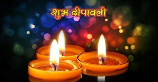 Essay in marathi language on diwali wishes