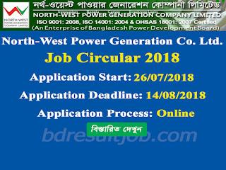 NWPGCL Job Circular 2018