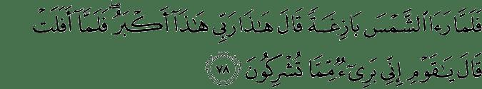Surat Al-An'am Ayat 78