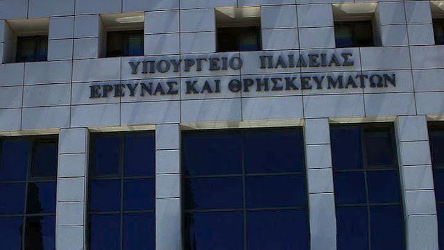 Μέτρα του Υπουργείου Παιδείας, Έρευνας και Θρησκευμάτων για τη στήριξη των κατοίκων στις πληγείσες περιοχές