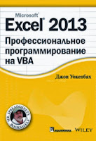 книга «Excel 2013: профессиональное программирование на VBA»