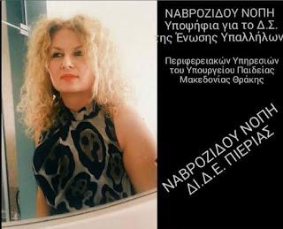 ΝΕΑ ΕΠΟΧΗ/ ΔΕΛΤΙΟ ΤΥΠΟΥ
