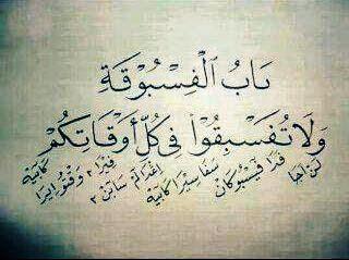 Kata Kata Mutiara Arab Pegon
