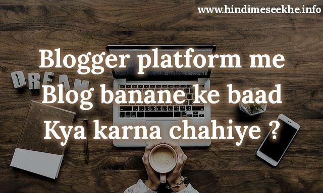 Blogger Blog Banane Ke Baad Kya Kare Full Guide