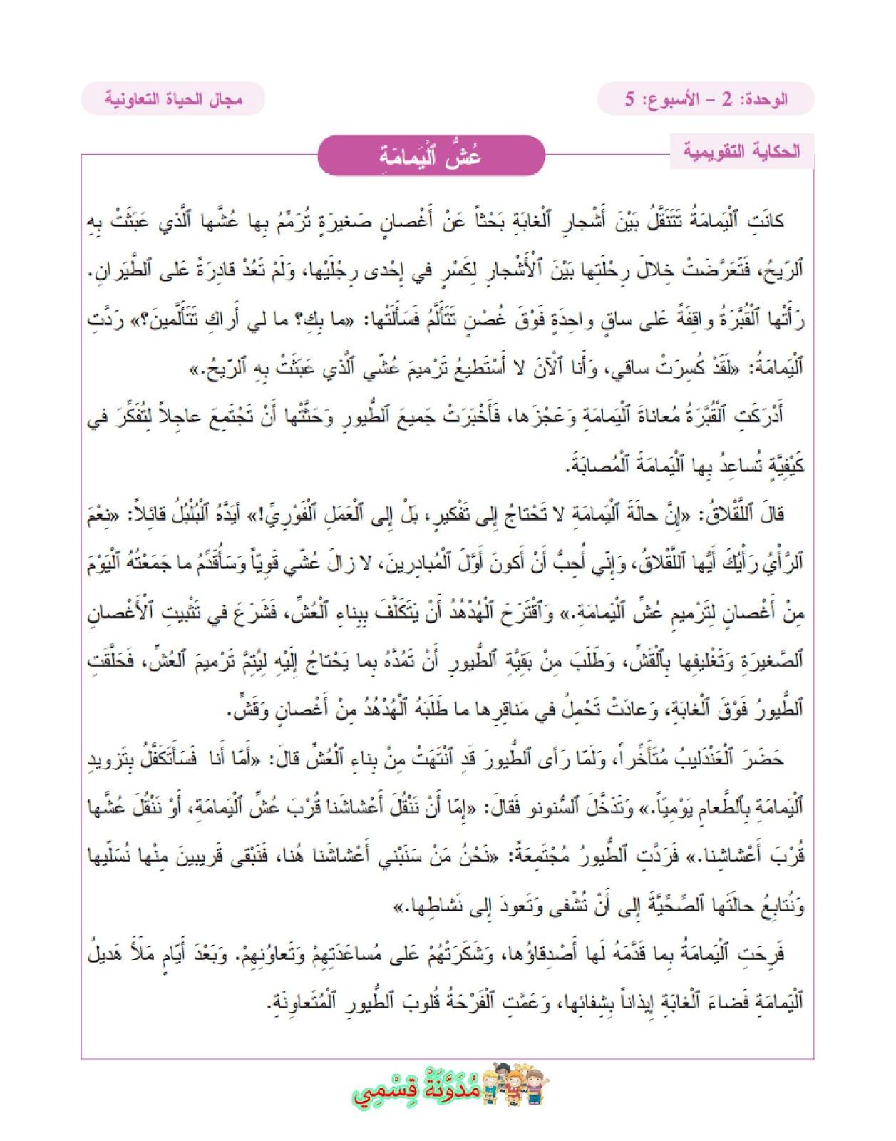 تحميل نص حكاية عش اليمامة للمستوى الثالث للمفيد في اللغة العربية