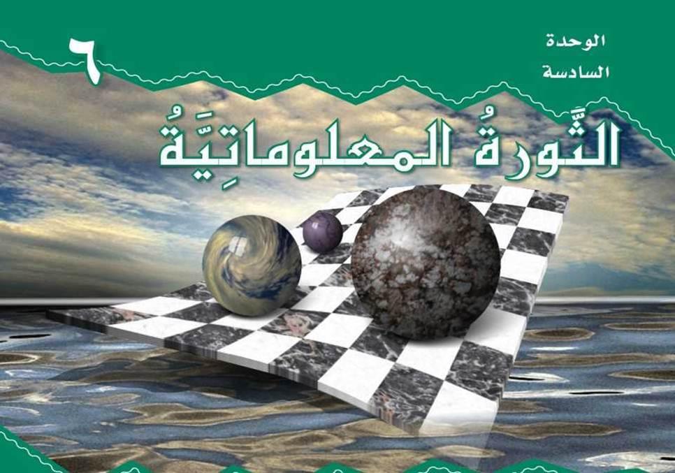 كتاب النشاط رياضيات ثالث متوسط