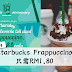 Starbucks 特别优惠!Tall Sized Frappuccino 只需RM1.80![ 1-15 Dec]