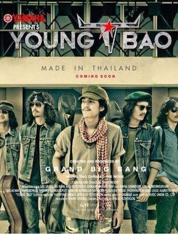 Young Bao the Movie (2013) ยังบาว
