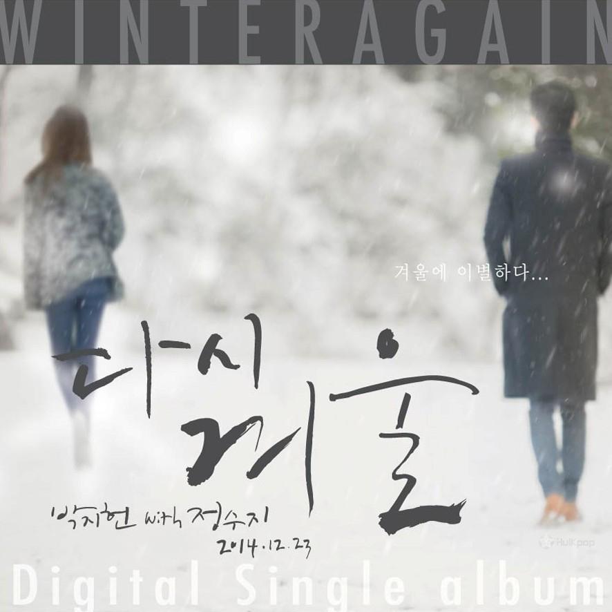 [Single] Park Ji Heon – 겨울에 한 이별