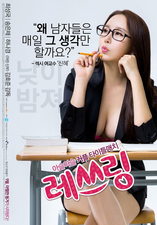 18+ Love Match (2014) Korean Movie 720p HDRip 600MB