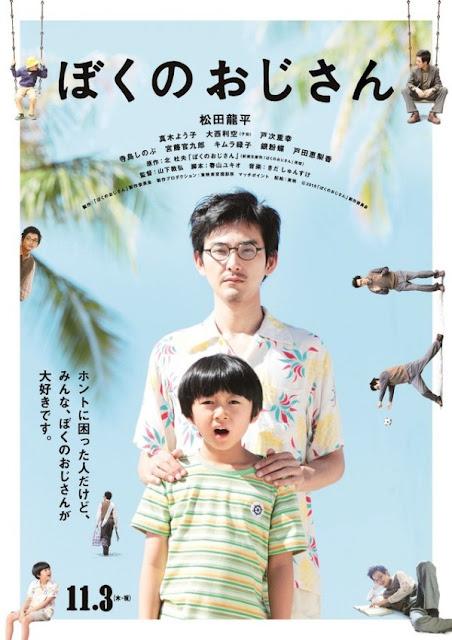 https://www.yogmovie.com/2018/05/my-uncle-bokuno-ojisan-2016-japanese.html
