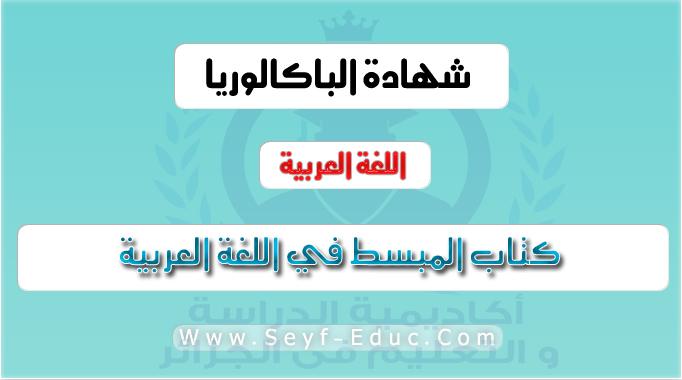 كتاب المبسط في اللغة العربية 3 ثانوي إجابة على الأسئلة المتكررة و مواضيع مقترحة
