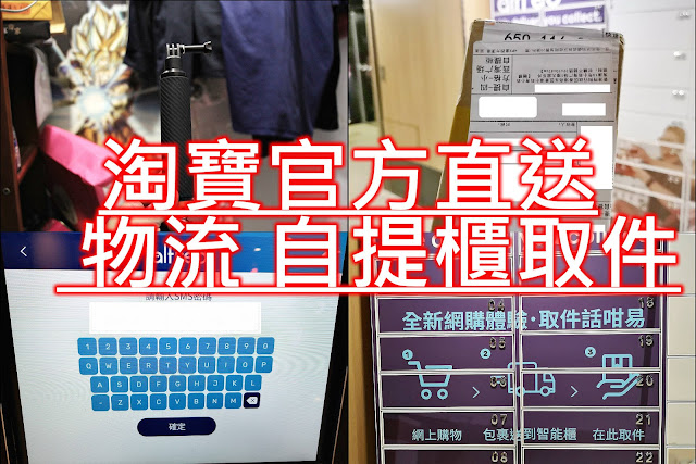 淘寶 官方 物流 集運 直送 香港 海外 自提 櫃 倉 點 四方格 菜鳥4px 順豐速運 便利店 郵政 Alfred 教學 智能櫃 sms 密碼 24小時自取 配送 體積 攻略