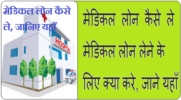 How to get medical loan, in Hindi