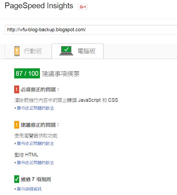 pagespeed-test-result-wfublog-backup-1-Blogger 使用 Pagespeed Insights 網站速度效能檢測心得