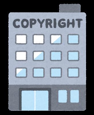 著作権管理団体のイラスト