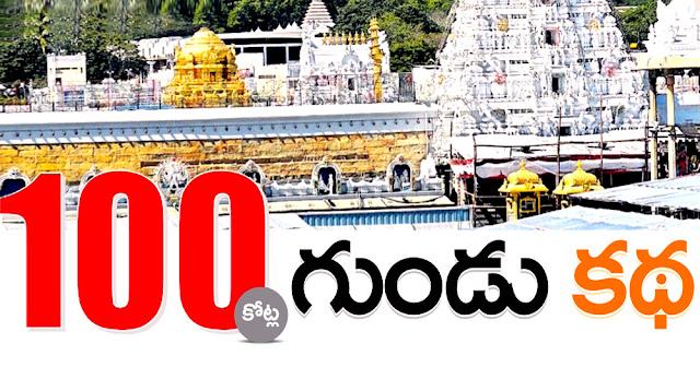 Kalyanakatta TTD Tirumala Tirupathi Kesakandana Thalaneelalu