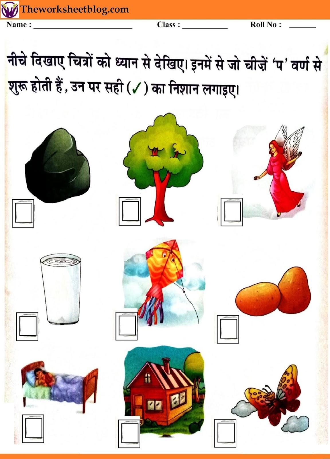 Worksheet Of Hindi Class 1st