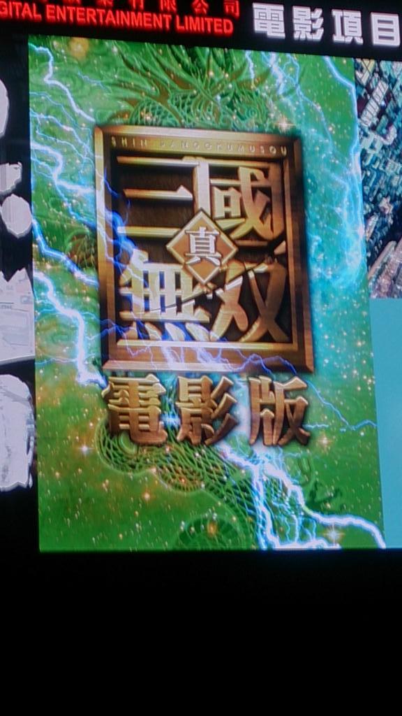 ภาพโปสเตอร์ภาพยนตร์สามก๊ก Dynasty Warriors