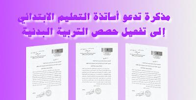 المديرية الإقليمية للتعليم بقلعة السراغنة تصدر مذكرة تدعو أساتذة التعليم الابتدائي إلى تفعيل حصص التربية البدنية