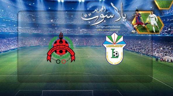 نتيجة مباراة لوكوموتيف طشقند والريان بتاريخ 21-05-2019 دوري أبطال آسيا