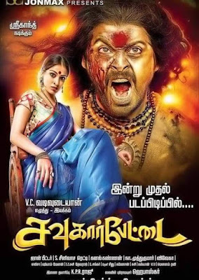 Sowkarpettai (2016) DVDRip Tamil Full Movie Watch Online Free