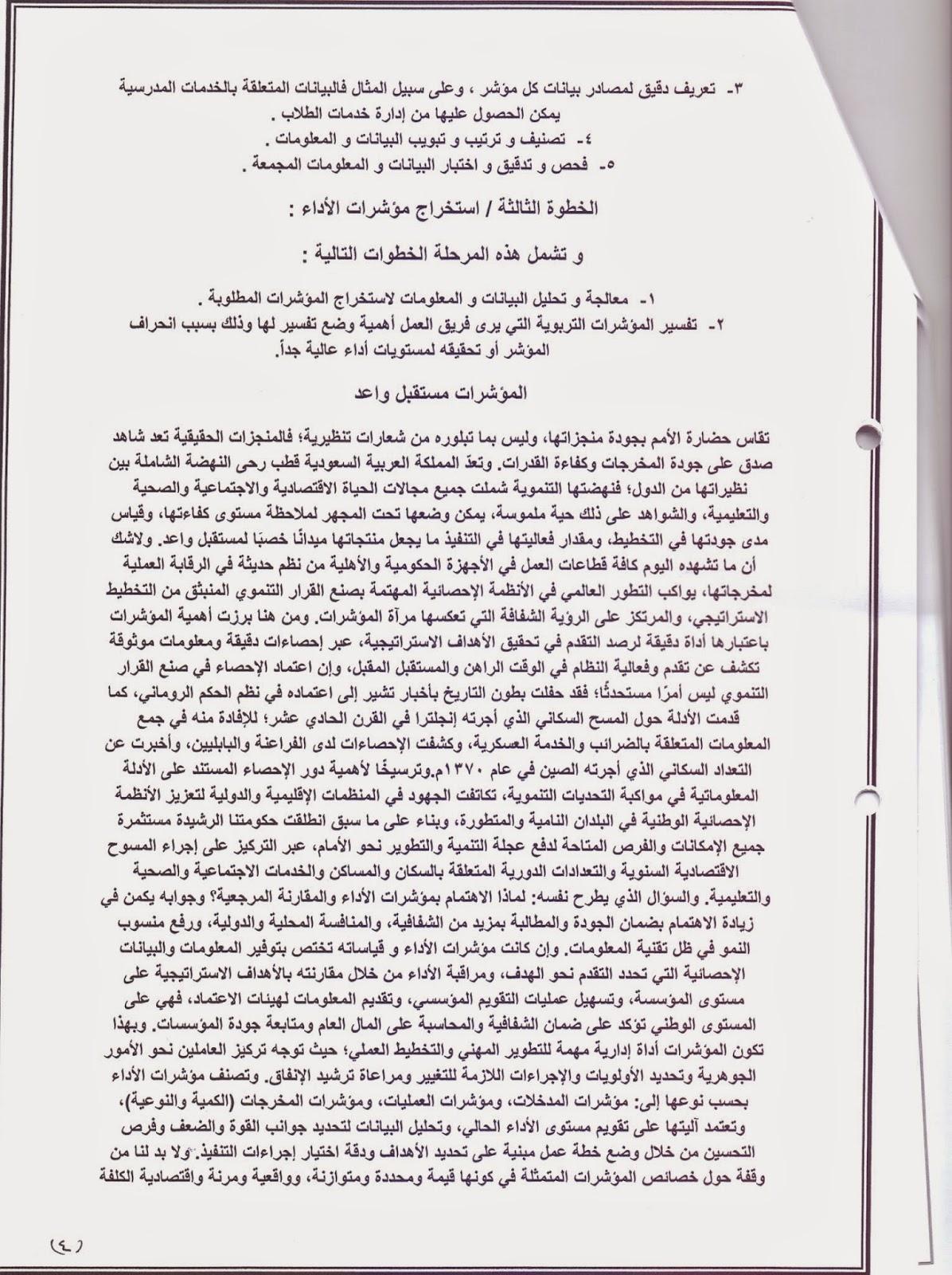 مشرفة الأمانة حمده محمد العمري نشرة مقدمة من مشرفة الامانة عن مؤشرات الاداء
